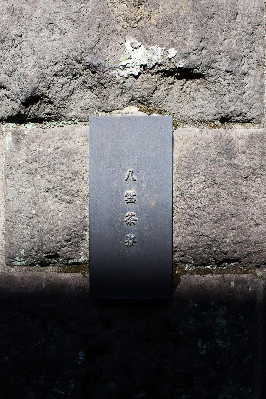 the_true_scents_tokyo_washoku_6